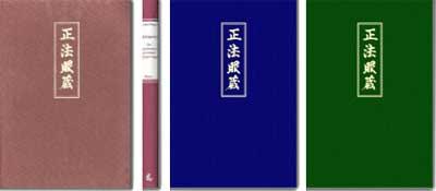 Shobogenzo Die Schatzkammer der Erkenntnis des Wahren Dharma Band I-IV
